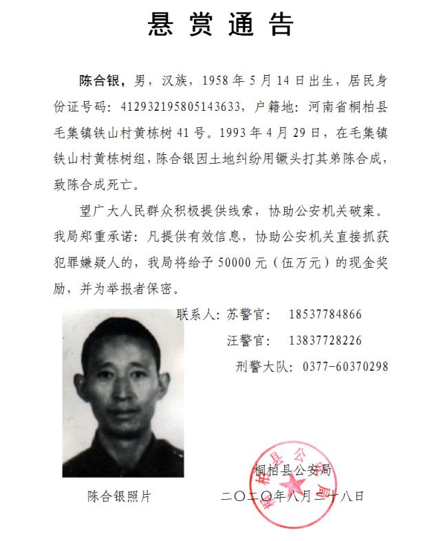 桐柏县一男子打死弟弟 南阳警方悬赏五万缉凶