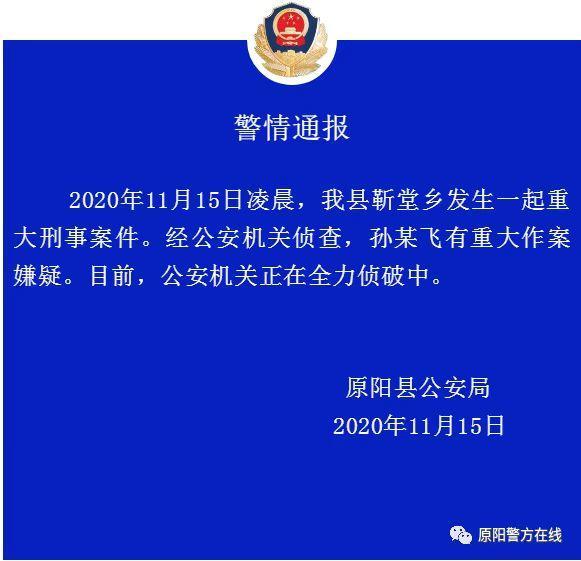 警情通报:新乡市原阳县发生一起重大刑事案件 公安机关正在全力侦破中