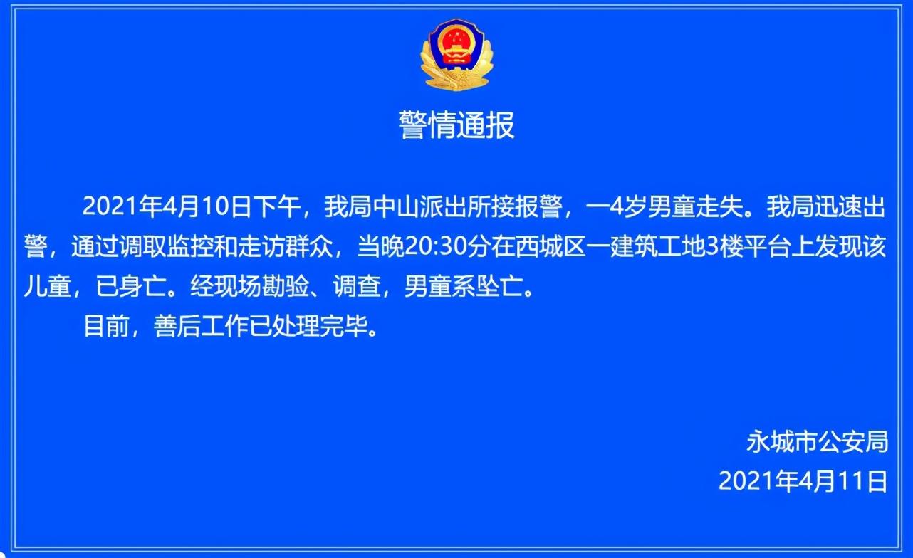 永城一4岁男童走失后坠亡!警方发布通报