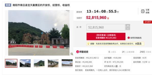 起拍价逾5200万!河南一4A级景区被司法拍卖,涉及开发权、经营权、收益权