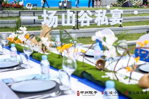 郑州泰禾·大城小院山谷私宴正式开启大郑州半山生活方式