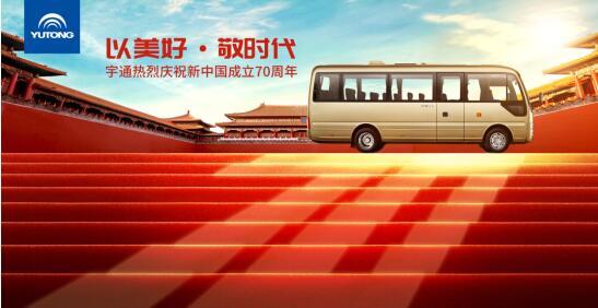 """献礼新中国成立70周年:中国制造的""""宇通样板"""""""