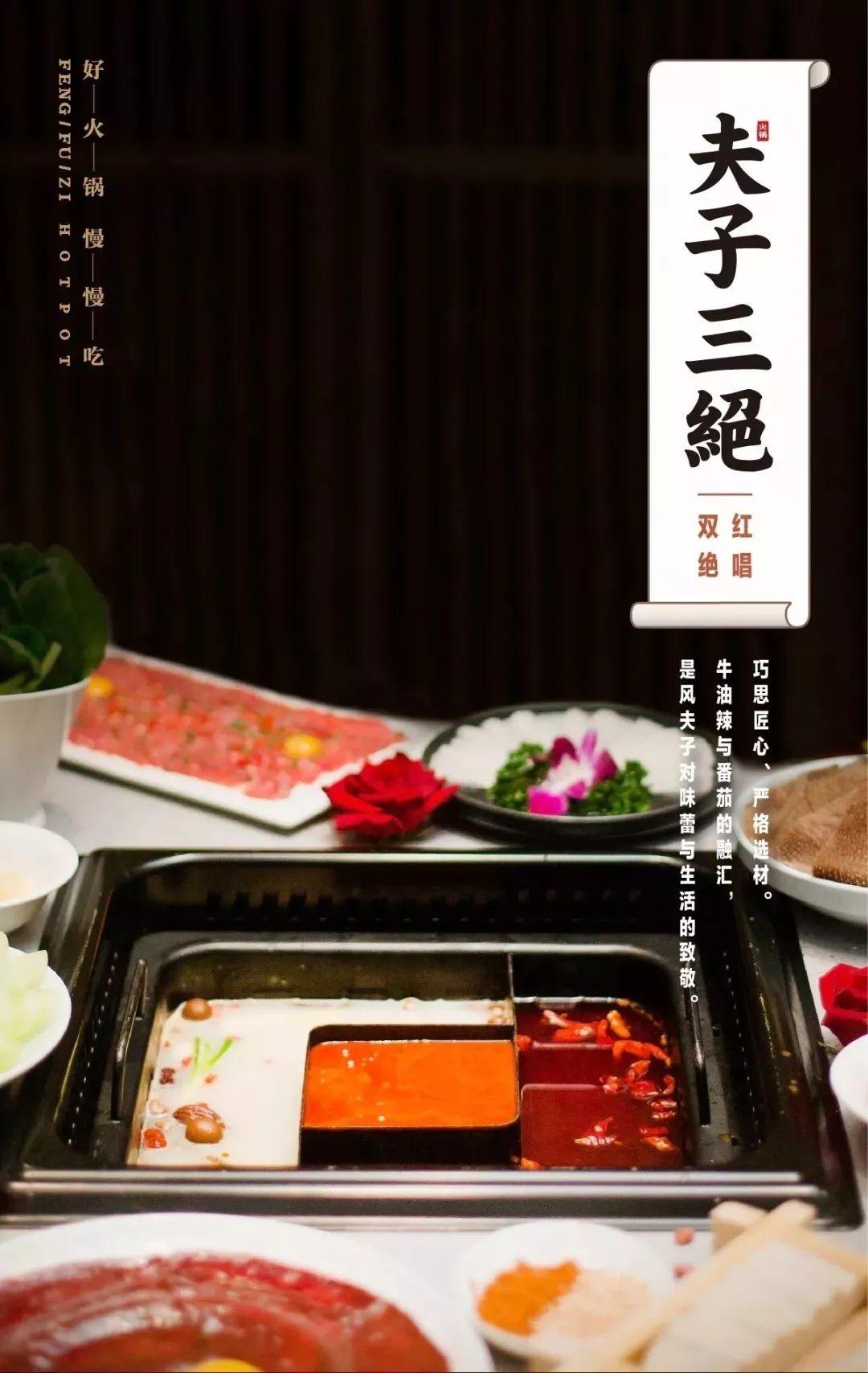 """好毛肚,一块钱!2019首届""""风夫子火锅节""""风雅启幕"""