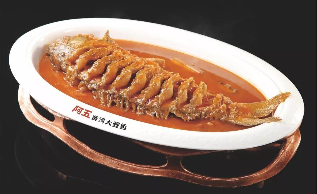 阿五黄河大鲤鱼年夜饭
