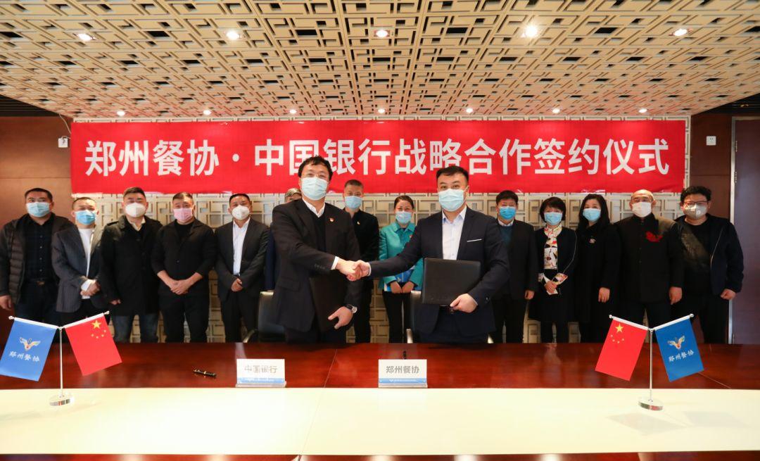 郑州餐协与中国银行河南省分行战略合作签约 携手共渡难关