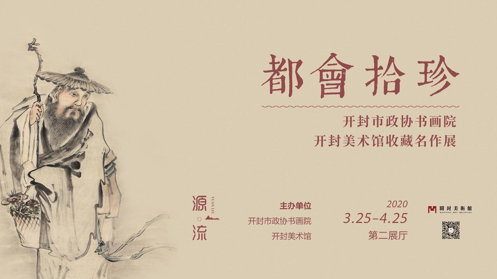 2020开封清明文化节