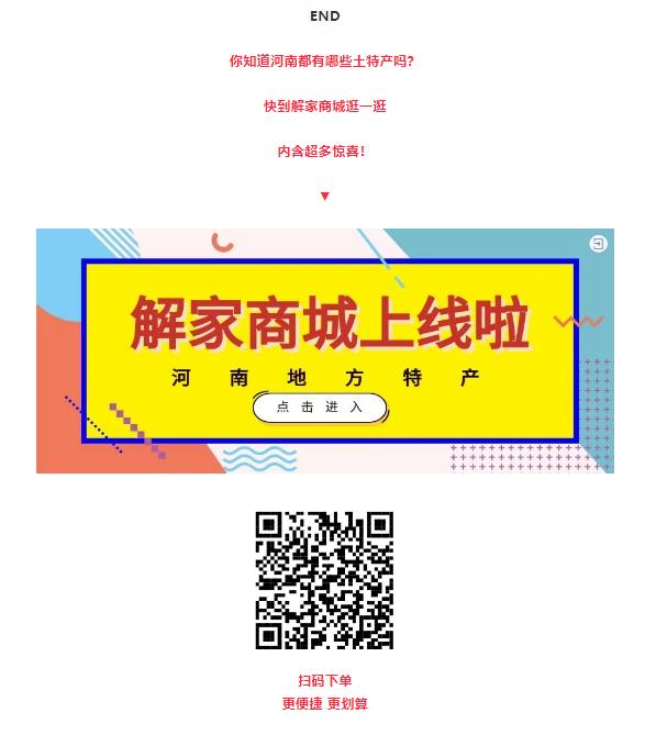 解家河南菜堂食开放8.png