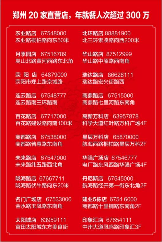 解家河南菜堂食开放9.png