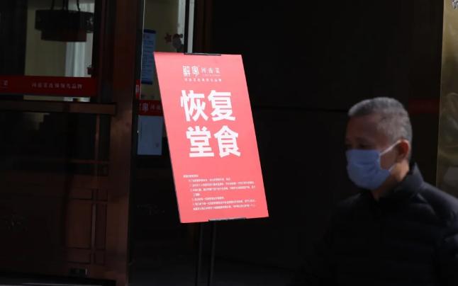 解家河南菜堂食开放1.png