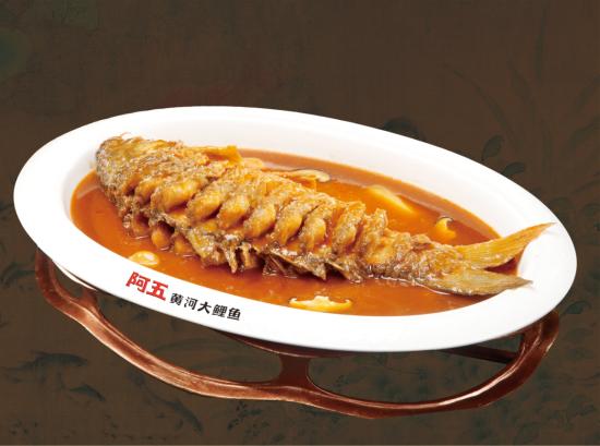 阿五黄河大鲤鱼,阿五
