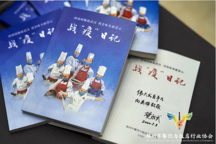 """河南厨师赴武汉《战""""疫""""日记》被河南省图书馆收藏"""