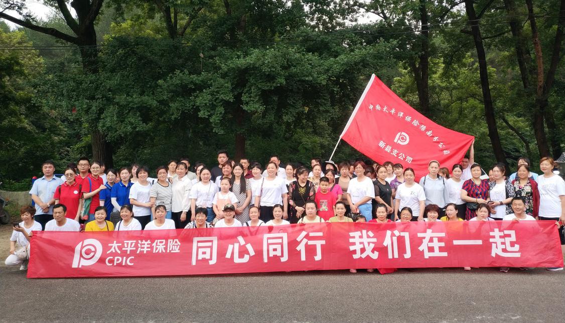 中国太保,中国太保寿险,中国太保寿险豫南分公司