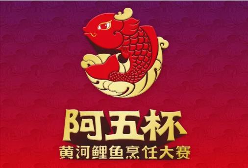 """""""阿五杯""""黄河鲤鱼烹饪大赛第五届.jpg"""
