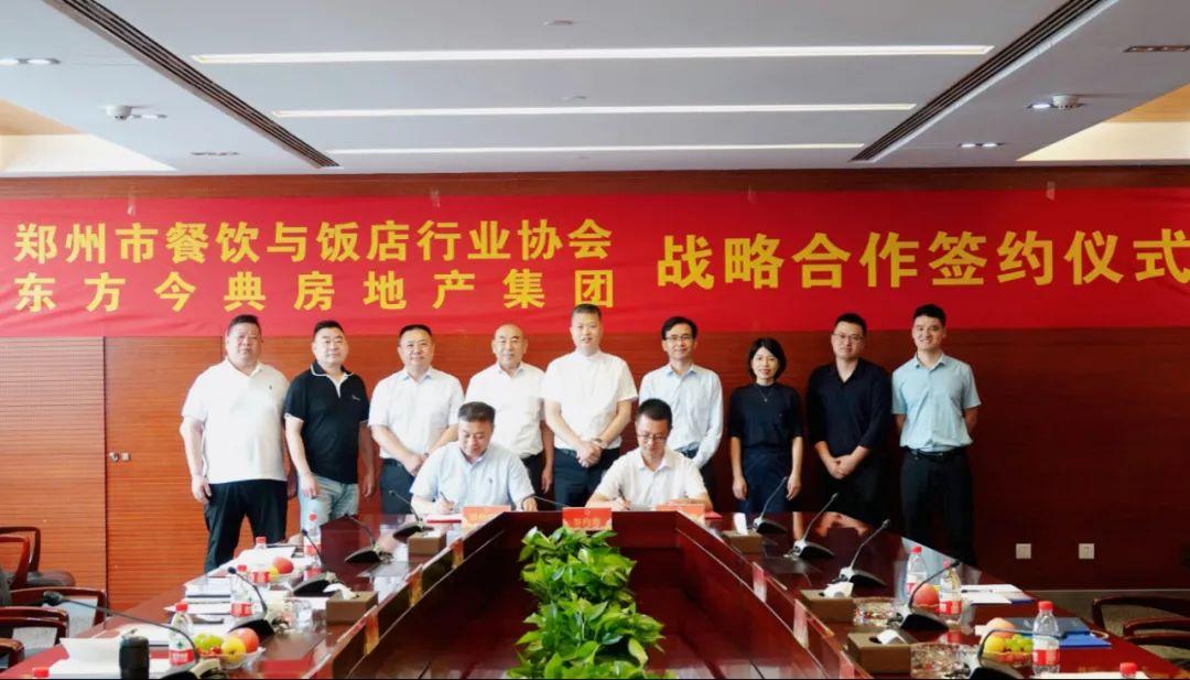 郑州市餐饮与饭店行业协会