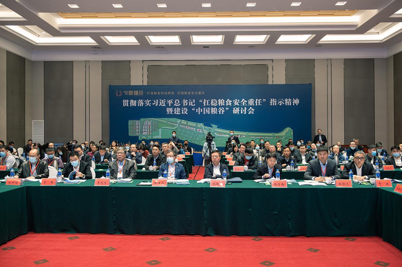 """建设""""中国粮谷""""研讨会"""