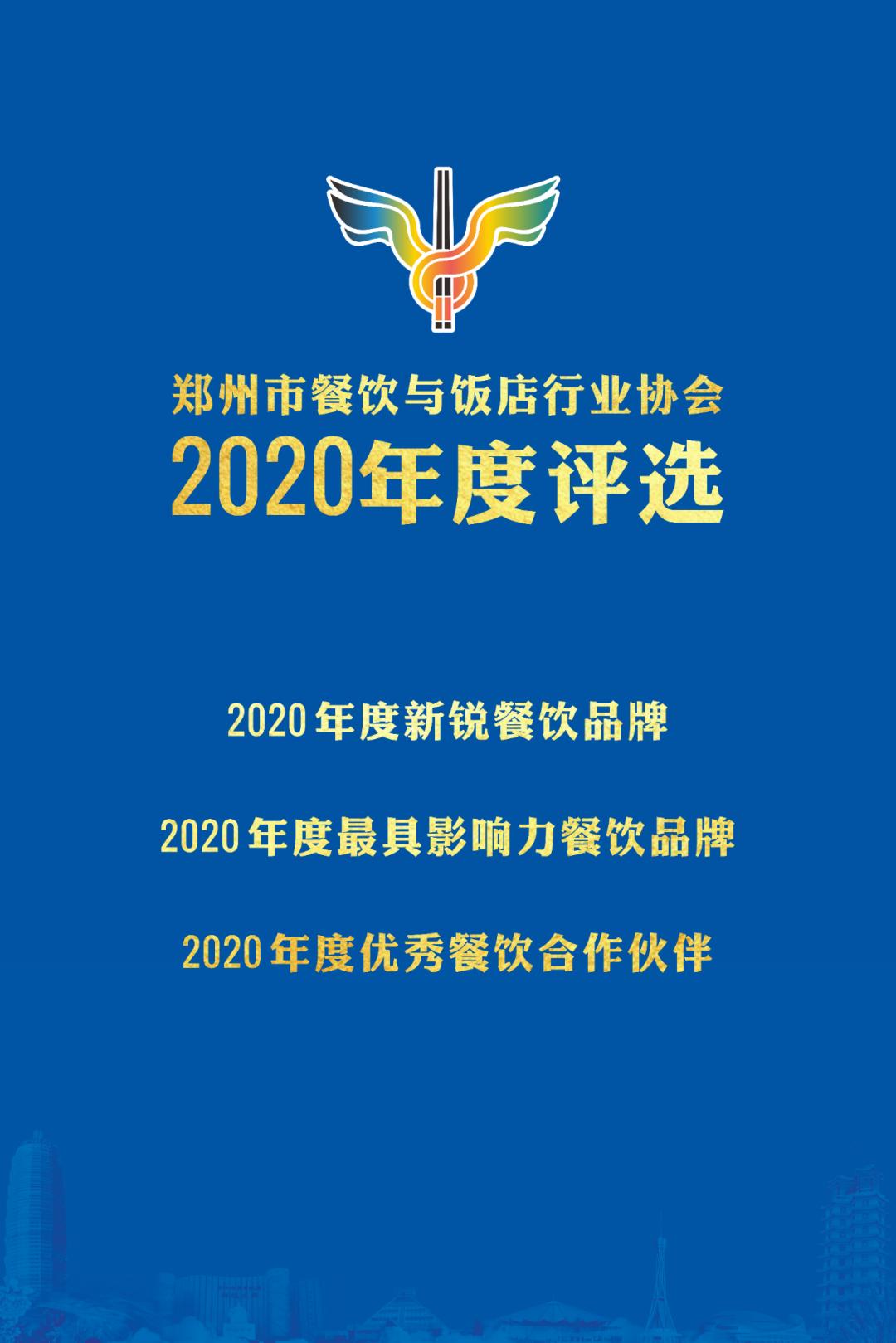 郑州市餐饮与饭店行业协会,郑州餐协