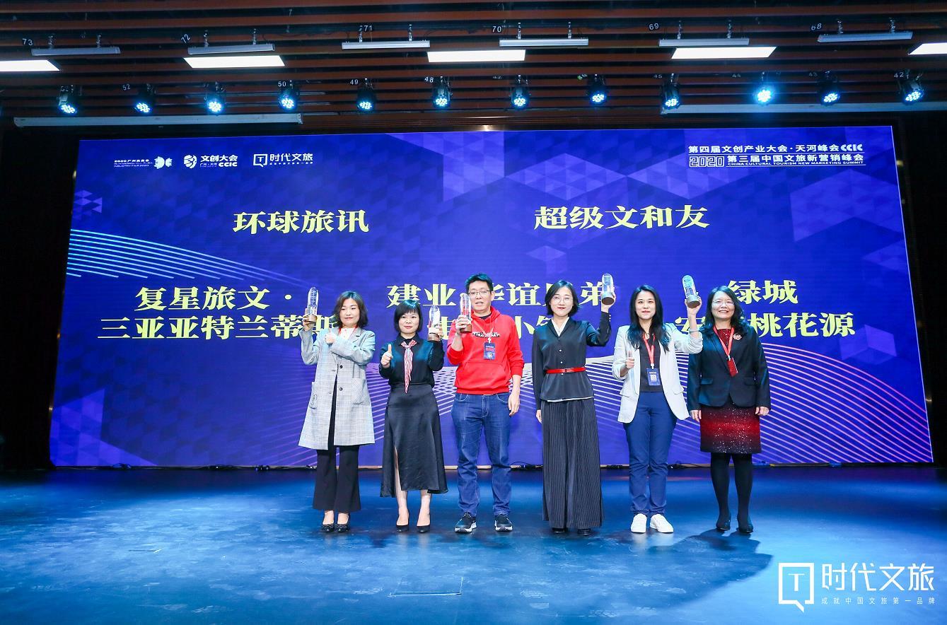 郑州电影小镇喜获中国文旅先锋奖