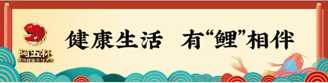 """@""""阿五杯""""第五届黄河鲤鱼烹饪大赛完美收官1.jpg"""