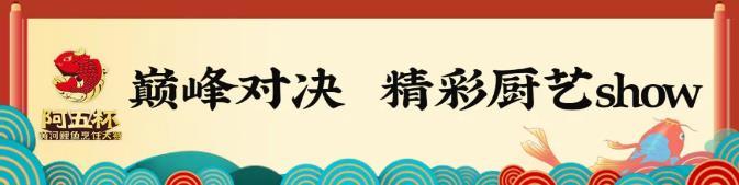 """@""""阿五杯""""第五届黄河鲤鱼烹饪大赛完美收官5.jpg"""