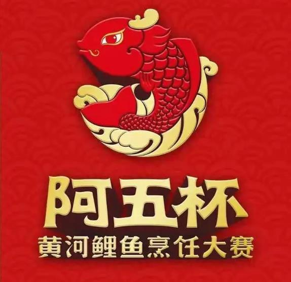 """@""""阿五杯""""第五届黄河鲤鱼烹饪大赛完美收官2.jpg"""