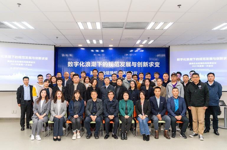 河南省直销企业驻豫机构联席会议1.jpg