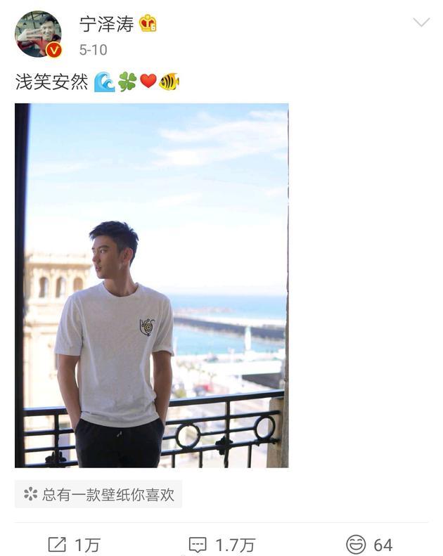 宁泽涛连着使用四个表情符号