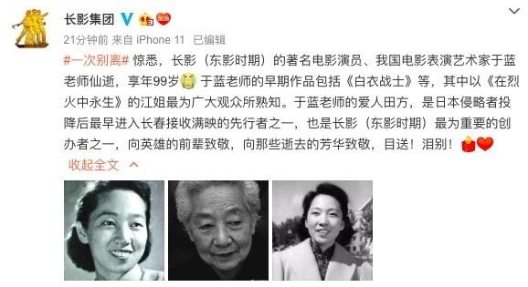 著名演员于蓝病逝 享年99岁曾饰演江姐
