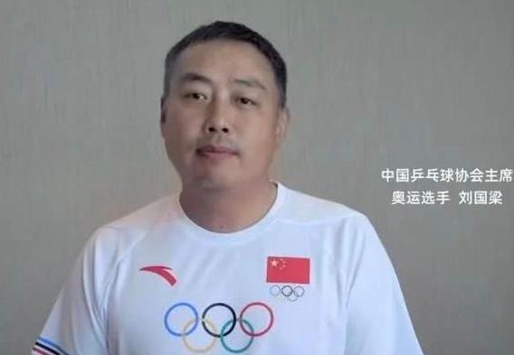 应对奥运延期压力很大!刘国梁暴瘦十几斤