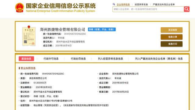 """啥""""猫腻""""?郑州一业主公摊电费比自家电费高了将近10倍……"""