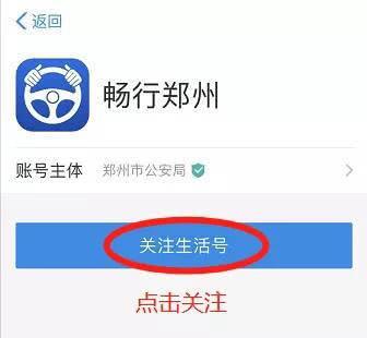 郑州车主注意,6分及以下交通违法可通过支付宝处理