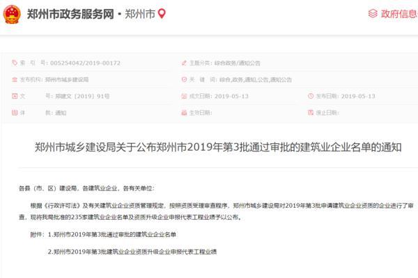 郑州第三批建筑业企业资质审批通过名单公布