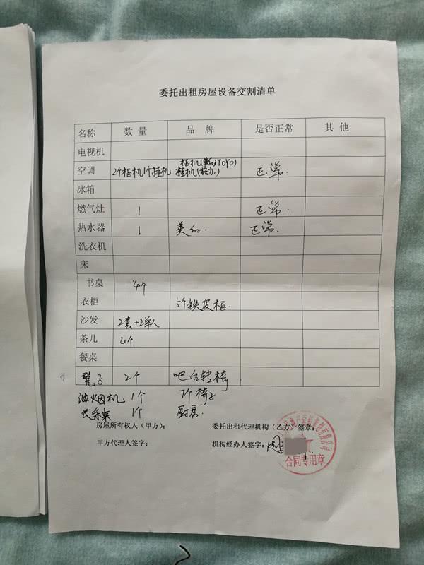 郑州女子将房屋托管,期满收房时傻了…托管公司:多少都会有一点磕碰