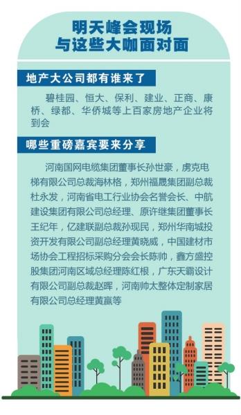 """首届中原房地产产业链峰会明日举行 超800家企业赴约""""开秀"""""""