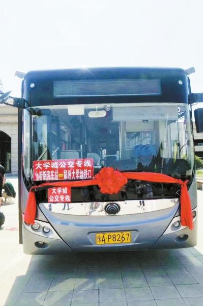 """郑州-上街""""大学城公交专线""""开通:票价2元 每30分钟一班"""