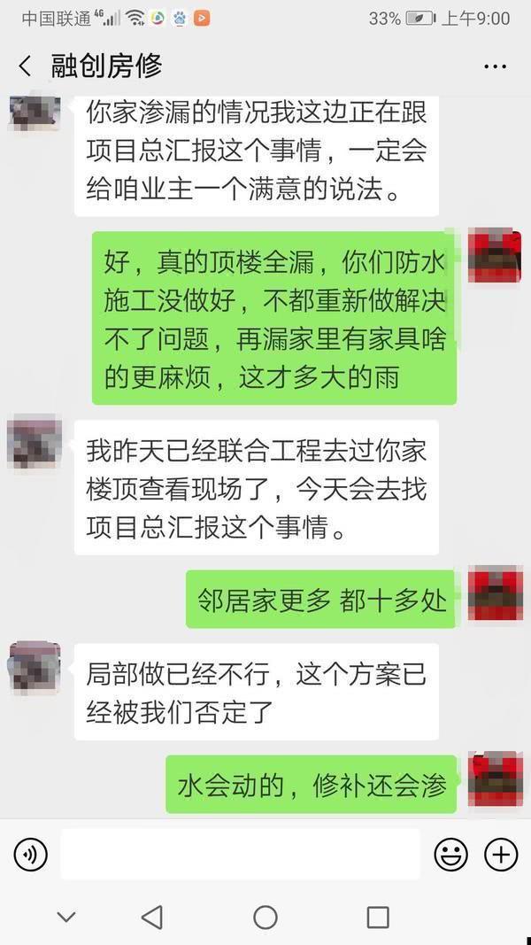 """郑州下大雨新房""""下小雨"""",融创业主很糟心:修补多次还是漏"""