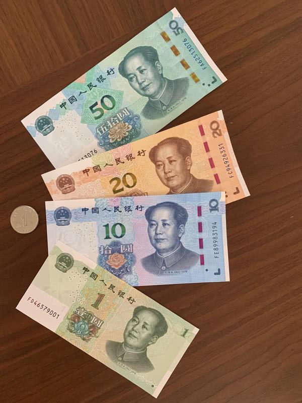 笑哭!新版人民币抵达郑州,商家却说:咱也没见过,咱也不敢收