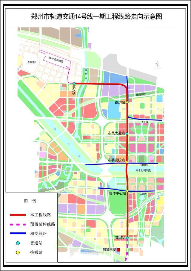 郑州地铁14号线一期今日开通!先期只开通这三个站……