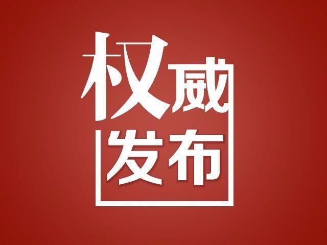 《郑州市居家隔离观察工作规范》正式发布!居家隔离须严格执行这9项要求