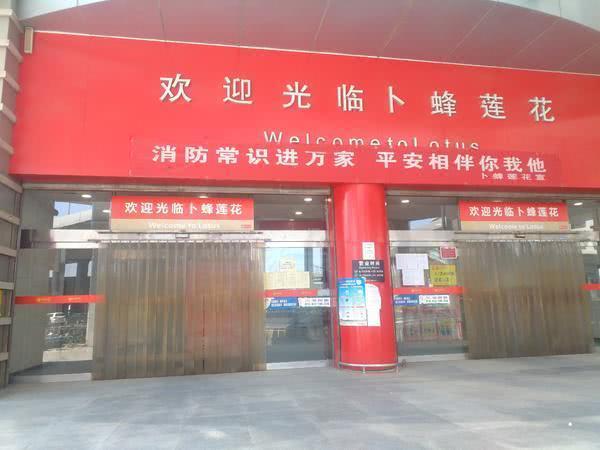 卜蜂莲花郑州农业路店闭店,经营15年的老店为啥突然关门?负责人回应