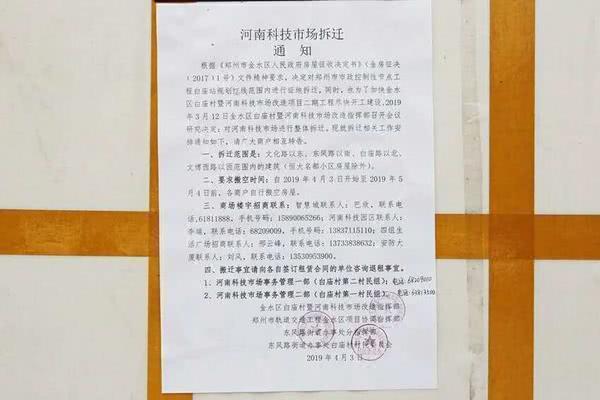 郑州又一市场征地,曾诞生过上百个千万富翁,从此三环内再无棚户市场