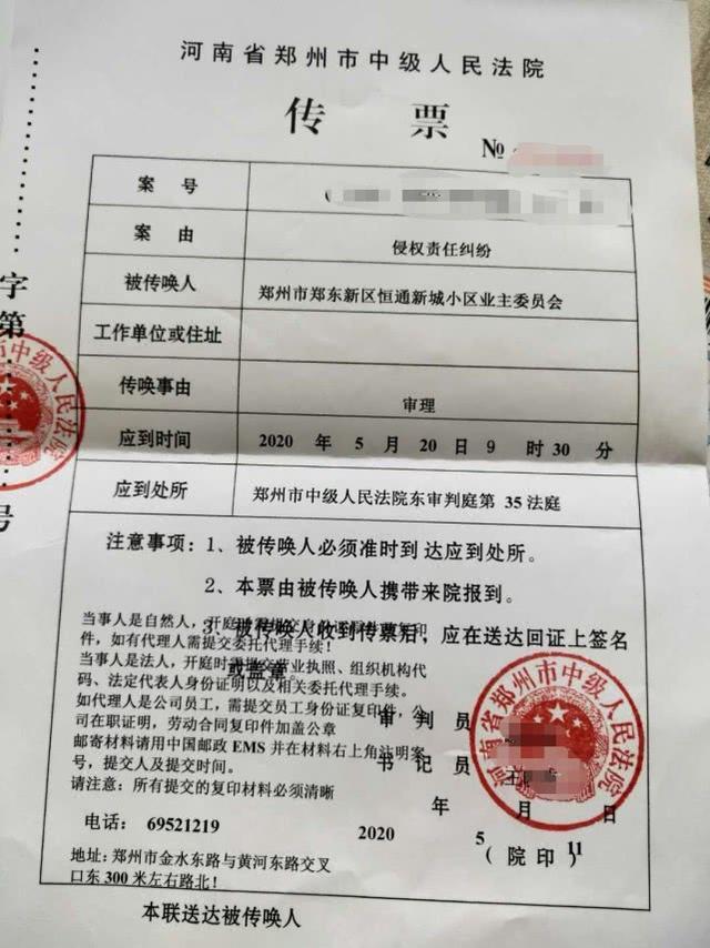 """郑州恒通新城""""地下车位权属案""""进展:开发商二审撤诉,业委会同意撤诉"""