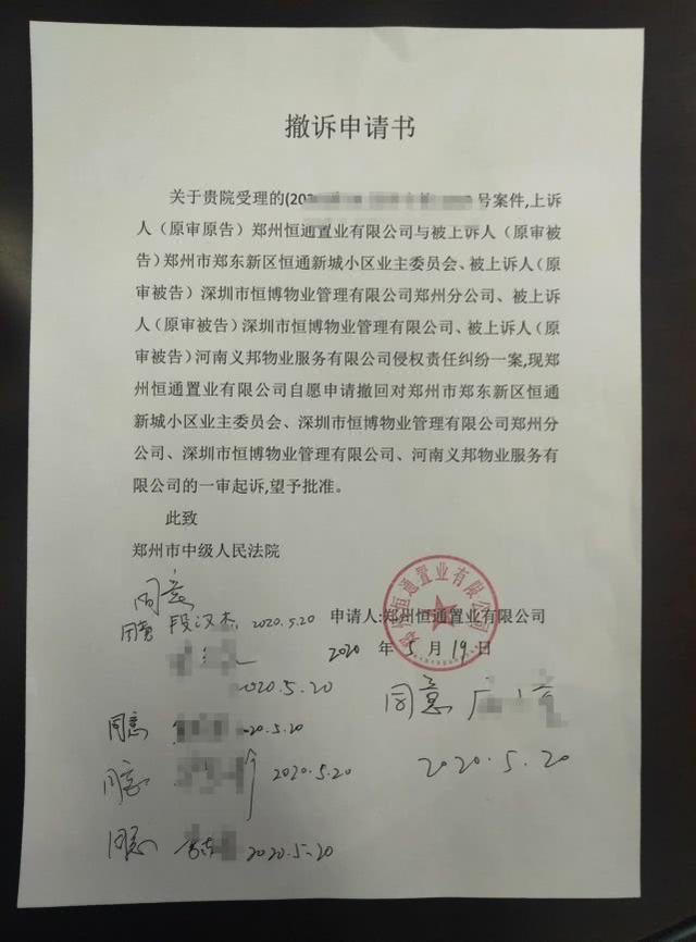 """郑州""""地下车位权属案""""进展:开发商二审撤诉,业委会同意撤诉"""