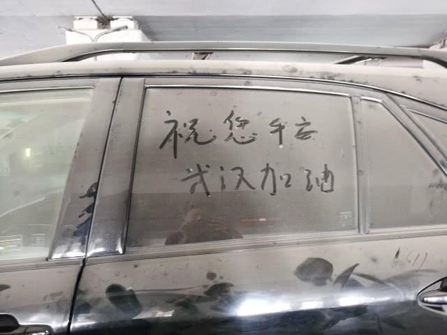 鄂A车停郑州4个月,车身被写满祝福!最新消息:车主平安,已委托朋友取车