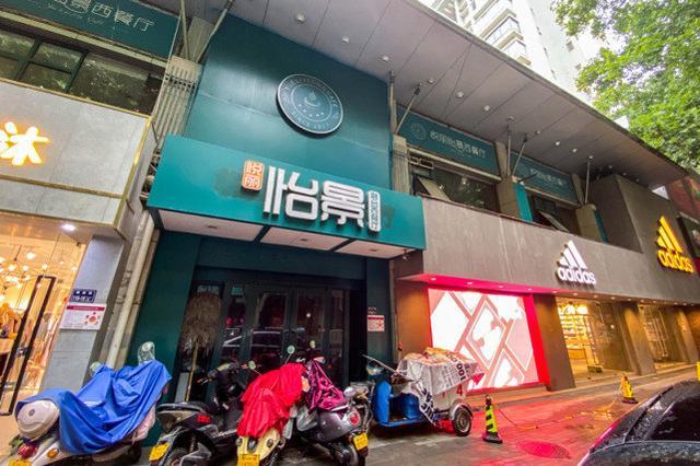郑州一餐饮店关闭所有门店!曾是一代郑州人的西餐启蒙