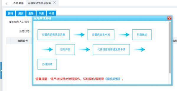 在郑州缴契税不用排队了,上网就能搞定!附详细操作步骤