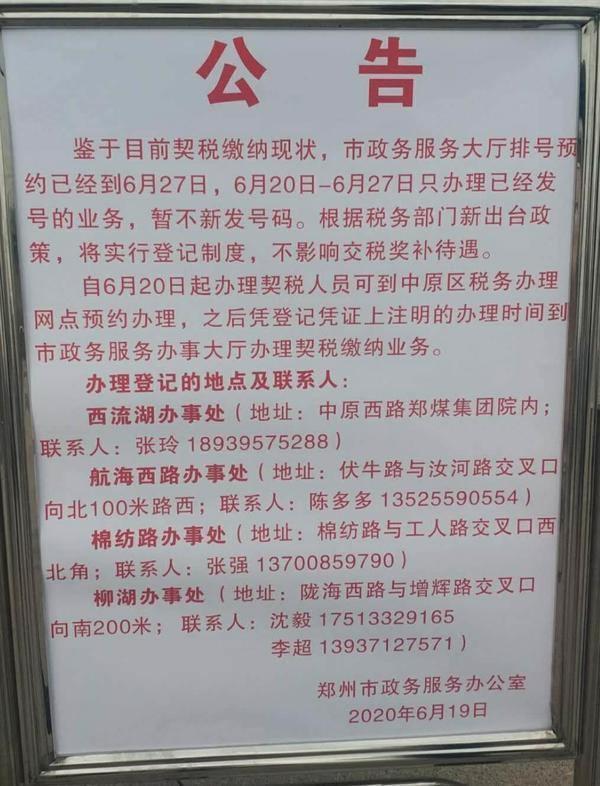 郑州线上交契税 如何线上交契税附详细操作步骤