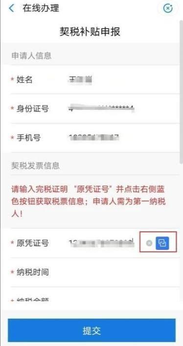@郑州这五区居民:7月1日起,契税补贴可网上申请了!咋操作看这里