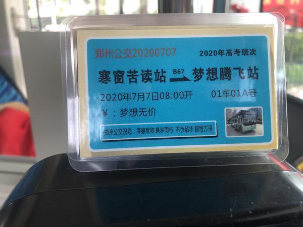"""高考日郑州这辆公交火了!B67谐音""""必录取"""",家长拉考"""