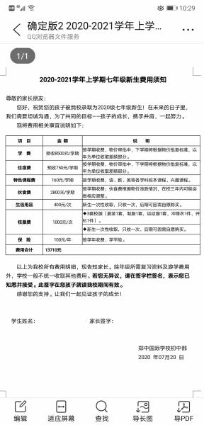 郑州郑中国际学校初中部面试时承诺的学费,交钱时涨一倍?