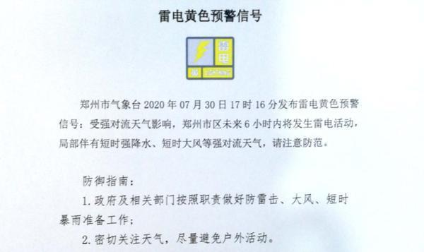 """雷阵雨将成为天气常态 郑州未来一周雷阵雨""""刷屏"""""""
